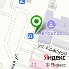 Местоположение компании Автокласс, НОЧУ ДПО