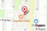 Схема проезда до компании Кировский в Каменске-Уральском