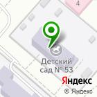 Местоположение компании Детский сад №53