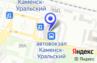 Схема проезда до компании АВТОВОКЗАЛ Г.КАМЕНСК-УРАЛЬСКИЙ в Каменске-Уральском