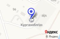 Схема проезда до компании ГАЗОНАПОЛНИТЕЛЬНАЯ СТАНЦИЯ КУРГАОБЛГАЗ в Щучьем