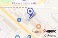 Схема проезда до компании ВЕМУС-ЭСКО в Ирбите