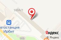 Схема проезда до компании ЮВЭНК-Урал-Сервис в Ирбите