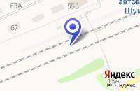 Схема проезда до компании МАГАЗИН КАНЦТОВАРЫ в Шумихе