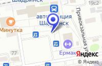 Схема проезда до компании АПТЕКА ФАРМА в Шадринске