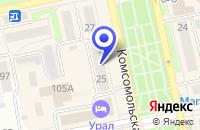 Схема проезда до компании СЕРВИСНЫЙ ЦЕНТР БИЗОН в Шадринске