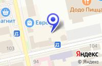 Схема проезда до компании ТФ ЕВРОСТАНДАРТ в Шадринске