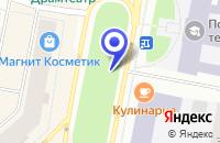 Схема проезда до компании ИМПЕРИАЛ КОНСАЛТИНГ в Воркуте