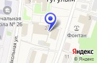 Схема проезда до компании МАГАЗИН ЭЛЬДОРАДО в Тугулыме