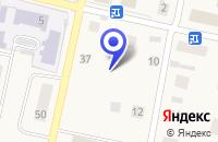 Схема проезда до компании СТРАХОВАЯ КОМПАНИЯ СОГАЗ-МЕД (БЕРЕЗОВСКОЕ ОТДЕЛЕНИЕ) в Березово