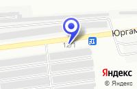 Схема проезда до компании У дяди Славы в Кургане