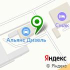 Местоположение компании AllianсeDiesel