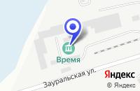Схема проезда до компании ТРАНСПОРТНАЯ КОМПАНИЯ КОРУНД в Кургане