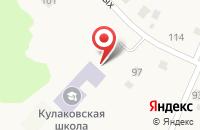 Схема проезда до компании Средняя общеобразовательная школа в Кулаково