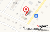 Схема проезда до компании Горьковская амбулатория в Горьковке