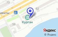 Схема проезда до компании МУ КУЛЬТУРНЫЙ ЦЕНТР КУРГАН в Кургане