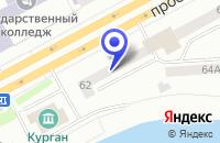 Схема проезда до компании НОЧНОЙ КЛУБ ГУРМАН в Кургане