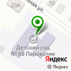 Местоположение компании Детский сад №68, Паровозик