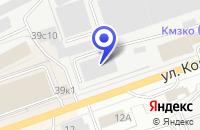 Схема проезда до компании КОРУНД К в Кургане