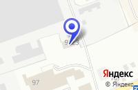 Схема проезда до компании СМУ № 1 ПРОМСТРОЙ в Кургане