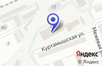 Схема проезда до компании КУРГАНСКАЯ ГЕНЕРИРУЮЩАЯ КОМПАНИЯ в Куртамыше