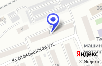Схема проезда до компании САЛОН МЕБЕЛИ АЛЕКСАНДРА в Куртамыше