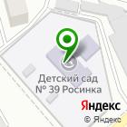 Местоположение компании Детский сад №39, Росинка
