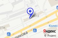 Схема проезда до компании МЕНЩИКОВСКОЕ в Кургане