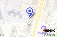 Схема проезда до компании УПРАВЛЕНИЕ ПЕНСИОННОГО ФОНДА РФ Г. КУРГАНА в Кургане