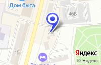 Схема проезда до компании ТОРГОВАЯ КОМПАНИЯ МКРТЧЯН Г. С. в Кургане