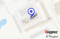 Схема проезда до компании Сибстрой в Кургане