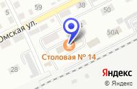 Схема проезда до компании Столовая №14 в Кургане