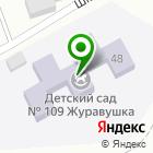 Местоположение компании Детский сад №109, Журавушка