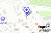 Схема проезда до компании САУНА РУССКАЯ БАНЯ в Кургане