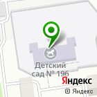 Местоположение компании Детский сад №196, Семицветик