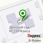 Местоположение компании Детский сад №137, Алиса