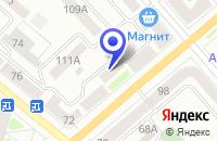 Схема проезда до компании КЛУБ ДЕТЕЙ-ИНВАЛИДОВ АНТАРЕС в Кургане