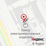 ПАО Курганский завод электромонтажных изделий