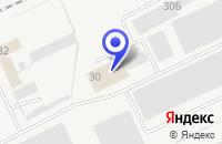 Схема проезда до компании ТРАНСПОРТНОЕ АГЕНТСТВО ЭКСПРЕСС АВТО в Кургане
