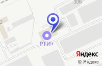 Схема проезда до компании РЕМОНТНОЕ АГЕНТСТВО АРТЕКС в Кургане