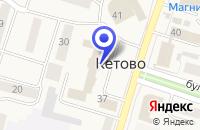 Схема проезда до компании ТФ СИБИРСКИЙ АЛЬЯНС в Кетово