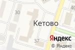 Схема проезда до компании Отдел ЗАГС в Кетово