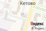 Схема проезда до компании Управление Федерального казначейства по Курганской области в Кетово