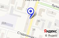 Схема проезда до компании МОУ СДЮСШОР ПО ЗИМНИМ ВИДАМ СПОРТА КЕДР в Кетово