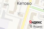 Схема проезда до компании РОСГОССТРАХ, ПАО в Кетово