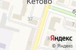 Схема проезда до компании Кургангоргаз в Кетово