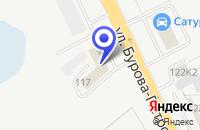 Схема проезда до компании Авангард в Кургане