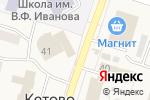 Схема проезда до компании Отдел культуры в Кетово