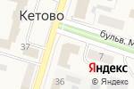 Схема проезда до компании Банкомат, Сбербанк в Кетово