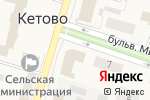 Схема проезда до компании Мировые судьи в Кетово